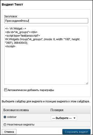 kod-vstavki-vidjet-gruppy-vkontakte-na-sajt