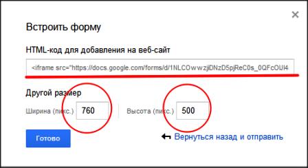 opros-forma-google