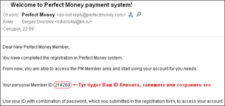perfect money подтверждение регистрации на почту