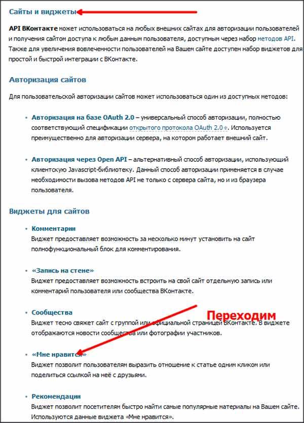 plagin-zaplati-lajjkom-vkontakte