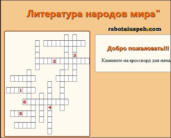 crossword-literatura