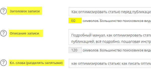 seo оптимизация статьи