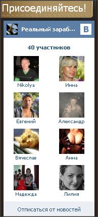 vidjet-gruppy-vkontakte-foto