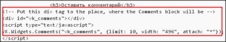 vidjet-kommentariev-commentss-php